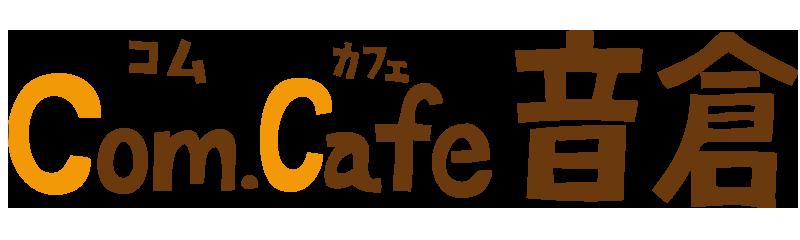 「com.cafe 音倉」の画像検索結果