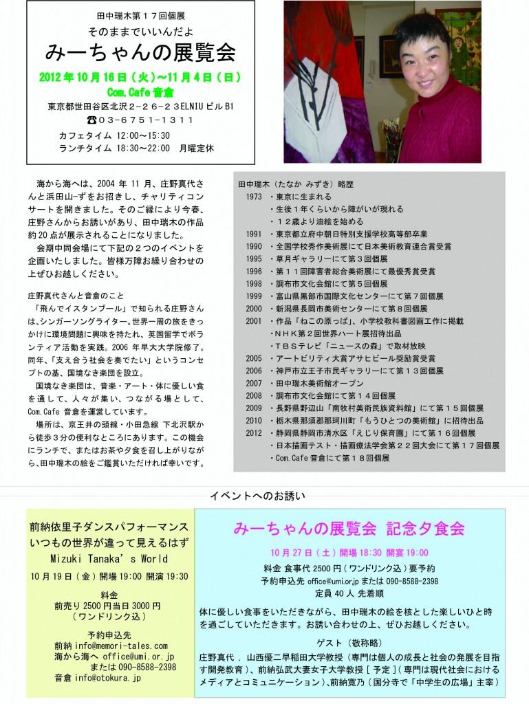 田中瑞木展ComCafe音倉チラシ・ウラ