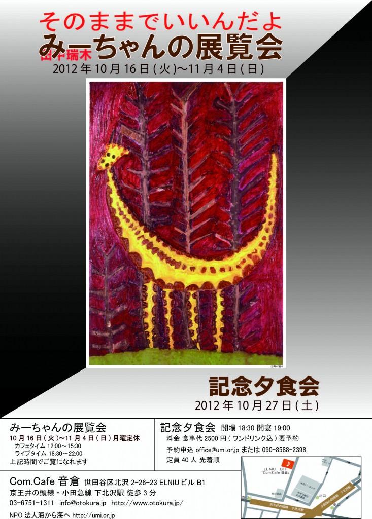 田中瑞木展ComCafe音倉チラシ・オモテ